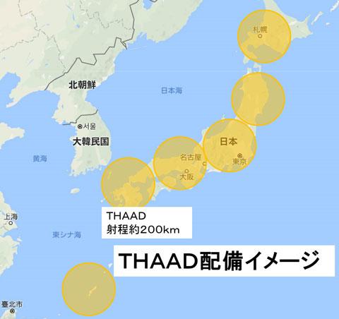 THAAD配備イメージ