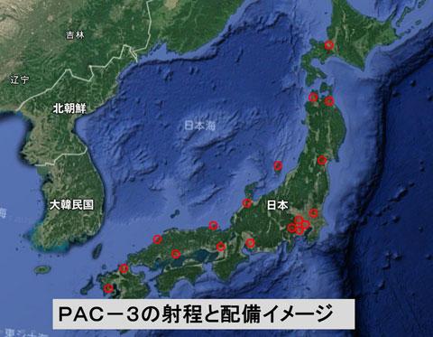 PAC-3の射程と配備イメージ