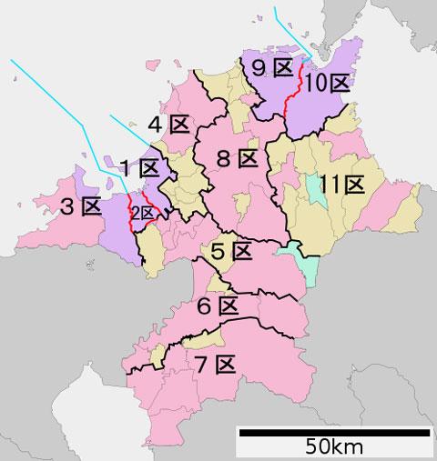 衆議院選挙福岡選挙区