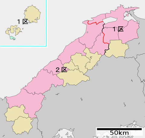 衆議院選挙島根選挙区