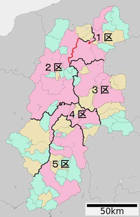 衆議院選挙長野選挙区