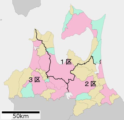 青森県の選挙区