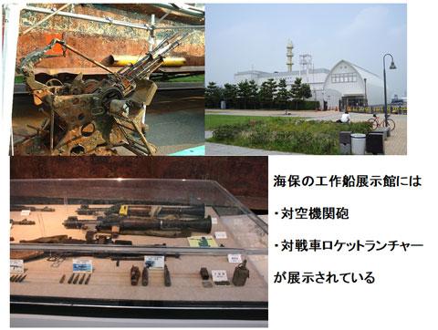 海上保安庁の展示館に掲示されている北朝鮮工作船に搭載されていた武器