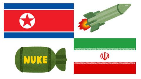 核兵器を製造している北朝鮮とイラン