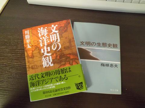 文明の海洋史観と文明の生態史観の表紙